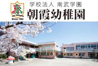 学校法人 南部学園 朝霞幼稚園
